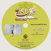 TavanNameh4-6-MP3-s