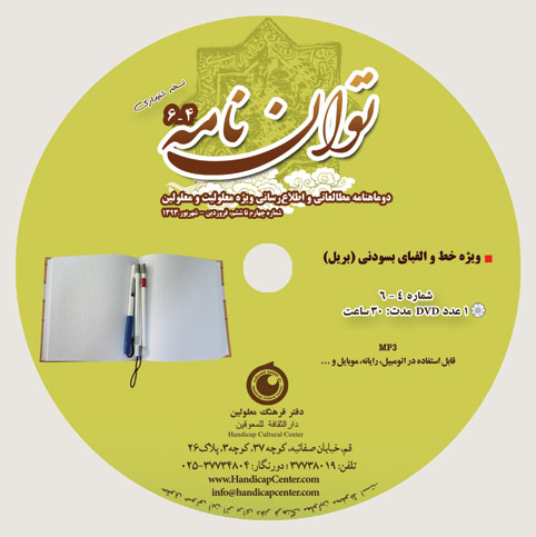 TavanNameh4-6-MP3